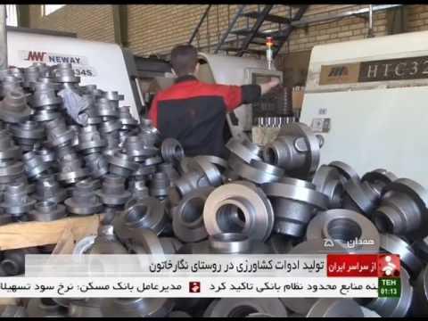 Iran made Agriculture tools, Negar Khatun village ساخت وسايل كشاورزي روستاي نگارخاتون ايران