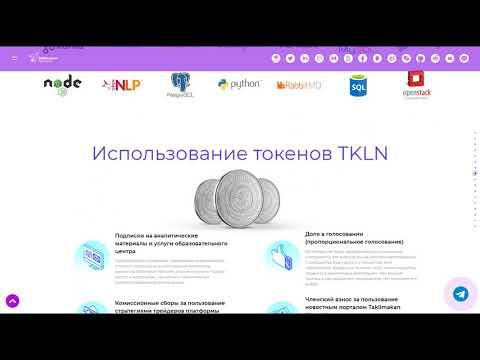 Обзор функциональной части проекта Taklimakan