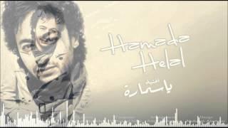 Hamada Helal - Ya Samarh / 2014 / حمادة هلال - يا سمارة