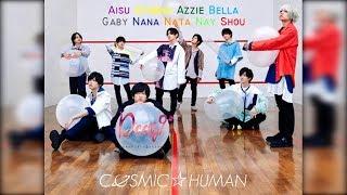 「歌ってみた」Hey! Say! JUMP- COSMIC☆HUMAN (Cover by Dear9)