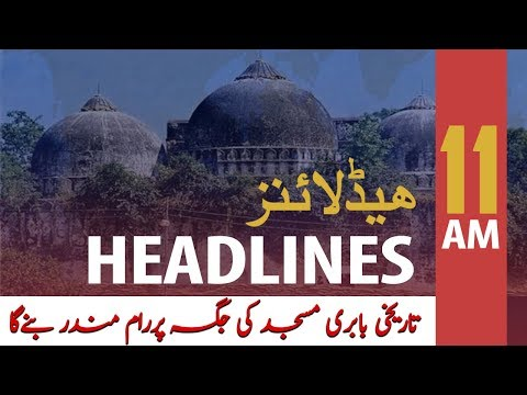 ARY News Headlines | Babri Mosque: Indian Supreme Court ruling on holy site | 11 AM | 9 Nov 2019