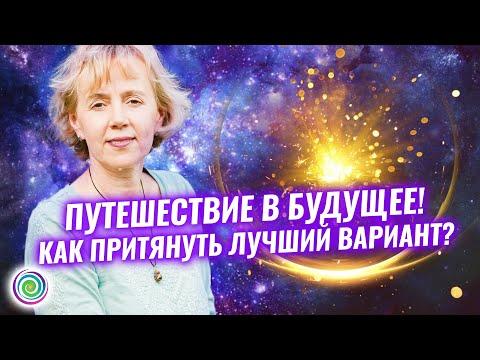 Как привлечь желаемое будущее? - Ирина Грандлер