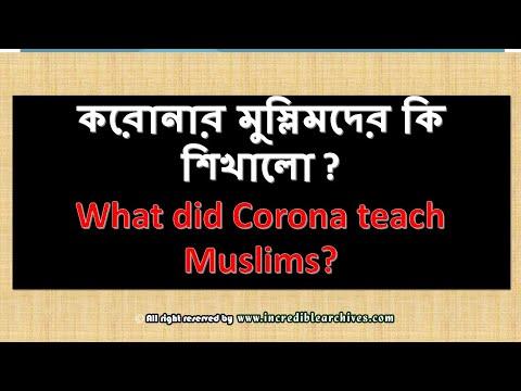 করোনা মুসলিমদের কি শিখালো || What did Corona teach Muslim