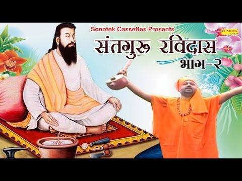 संत गुरु रविदास भग 2    Santguru Ravidas Vol 2    Hindi Film