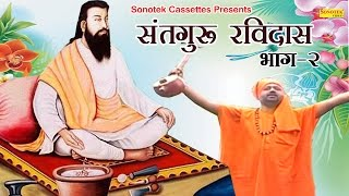 संत गुरु रविदास भग 2 || Santguru Ravidas Vol 2 || Hindi Film