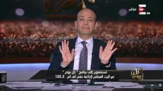 كل يوم - عمرو أديب: البلد دي بتصرف أكتر من إمكانيتها بكتير