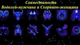 видео Совместимость знака Скорпион и Водолей