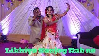 New Bride Reception Dance ||Varshney Parivaar||