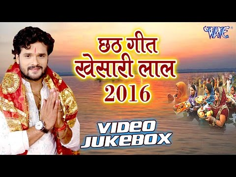 Khesari Lal Yadav - Chhath Geet 2019 || Video JukeBOX || Chhath Puja Kar Li ||  Bhojpuri Chhath Geet