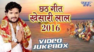 chhath geet 2016    khesari lal    video jukebox    chhath puja kar li    bhojpuri chhath geet 2016