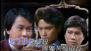 葉振棠 - 浮生六劫 (1980麗的電視劇「浮生六劫」主題曲 )
