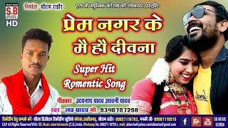 Prem Nagar Ke Main Hanv Diwana | Cg Song | Love Yadav | Chhattisgarhi Romentic Geet | SB | 2021