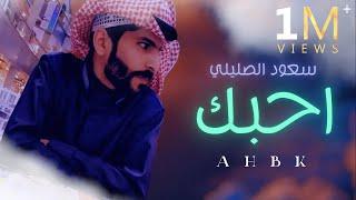 احبك - سعود الصليلي   كلمات : سلمان بن كويخ