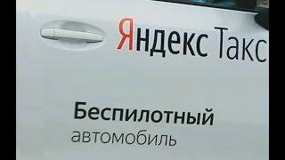 Яндекс.Такси - беспилотный автомобиль уже реальность