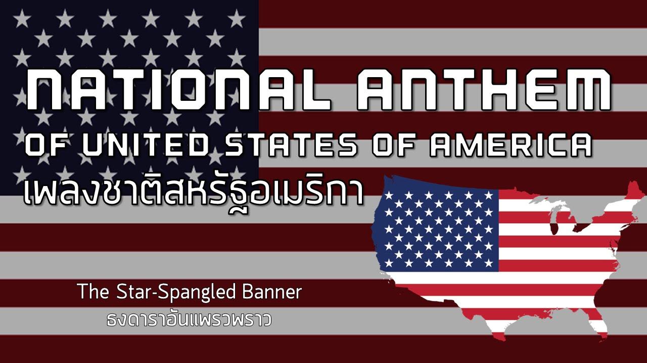 National Anthem of USA - เพลงชาติสหรัฐอเมริกา