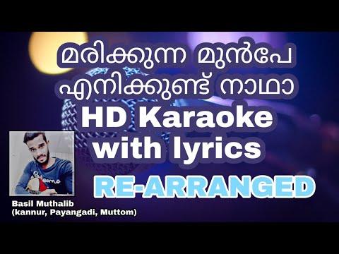 Mappila karaoke songs with lyrics | Marikkunna munpe karaoke with lyrics | 2019 | Basil Muthalib