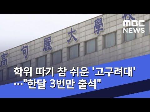 """학위 따기 참 쉬운 '고구려대'…""""한달 3번만 출석"""" (2019.06.24/뉴스데스크/MBC)"""
