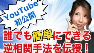 【YouTube初公開】誰でも簡単にできる超有料級の逆相関手法を伝授!