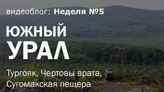 Неделя 5: автопутешествие по Южному Уралу ( озеро Тургояк, Миасс, Челябинск)