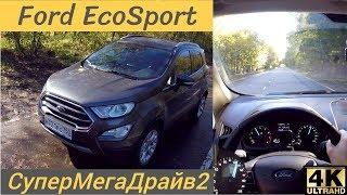 Ford EcoSport - новый, а не обновленный!