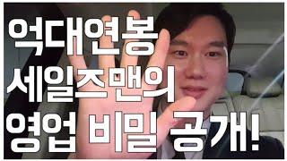 억대연봉 영업맨의 필살기 공개(1탄) / 영업의 모든 것