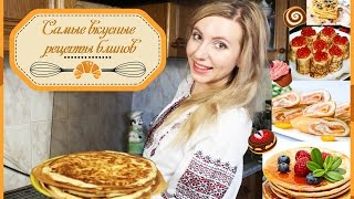 Низкокалорийные блины Масленица Рецепты блинов How to cook pancakes National holidays