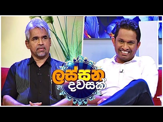 Lassana Dawasak | Sirasa TV with Buddhika Wickramadara | 26th November 2019 | EP 239