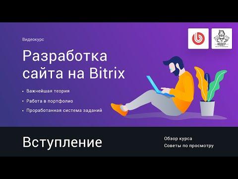 1# Вступление | Видеокурс: Создание сайта на 1С Битрикс