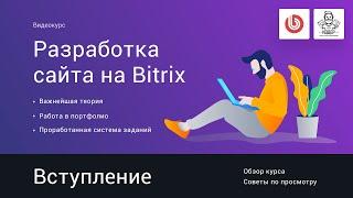 1# Вступление   Видеокурс: Создание сайта на 1С Битрикс