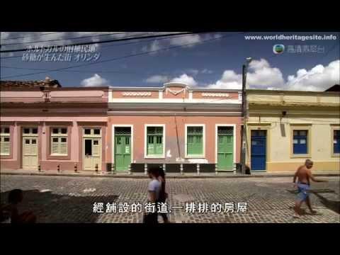 [Cantonese] Brazil world heritage Historic Centre of the Town of Olinda 巴西世界遗产 奥林达历史中心