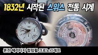 / 1832년에 시작된 스위스 전통 시계 (론진 헤리티지 컬럼휠 크로노그래프) - 온리뷰(OnReview)