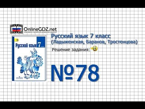 Задание № 78 — Русский язык 7 класс (Ладыженская, Баранов, Тростенцова)