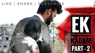 एक कदम पर्ट-२।Ek Kadam Part- 2 | Short Tale |