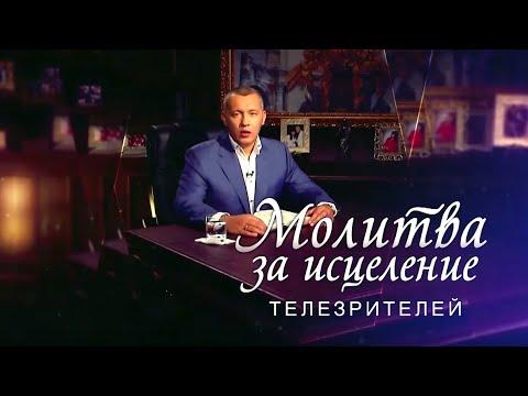 Мунтян - Молитва за исцеление    Выпуск №12