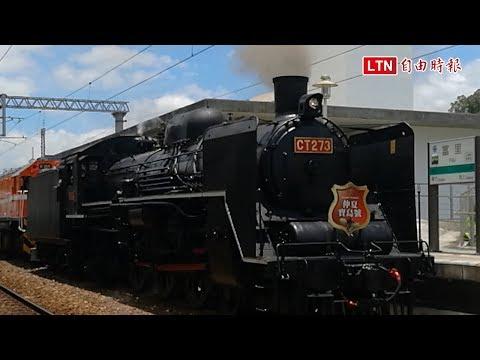 仲夏寶島號玉里首航 CT273蒸汽機車冒煙、鳴笛