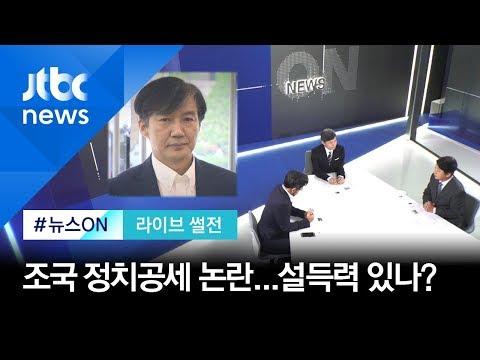 """조국 향한 정치공세?…""""무차별적인 가족 의혹 제기…도 넘어"""" [라이브썰전 H/L]"""