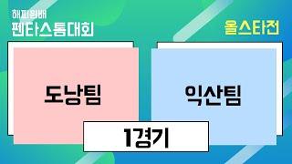 [올스타전 1경기] 도낭팀 vs 갓익산팀 [제2회 해피…