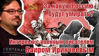 За какую Россию будут умирать? Интервью с военным писателем Баиром Иринчеевым