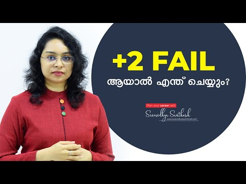 Plus Two failed students | Courses in Malayalam | Career Guidance | Sreevidhya Santhosh