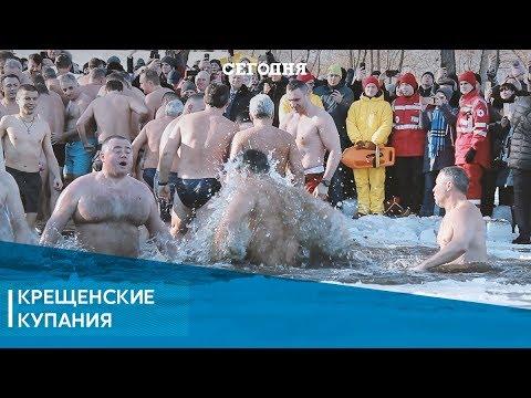 Сегодня: Водохресні купання на Оболоні