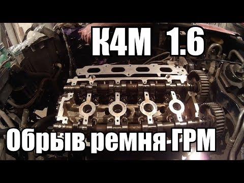 """Обрыв ГРМ (К4М) Renault. Ремонт. """"Ползущий"""" ремень ГРМ. Как лечить?"""