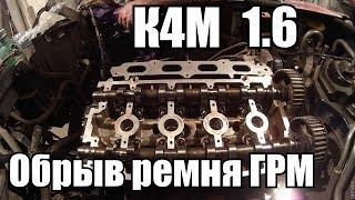 Обрыв ГРМ (К4М) Renault. Ремонт. 'Ползущий' ремень ГРМ. Как лечить?