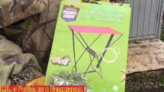 Складной мини стул который поместится в кармане.Компактный складной стул всего за 100 рублей.
