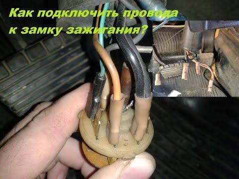 КАК ПОДКЛЮЧИТЬ провода к замку зажигания на автомобилях ваз 2101-07