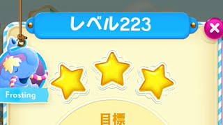 Candy Crush Soda Saga Level 223 3-STAR No Boosters