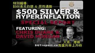 銀價500美元與超通膨危機【TRUNEY實體白銀投資】
