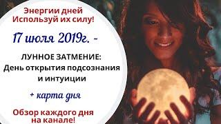17 июля (Ср) 2019г. - ЛУННОЕ ЗАТМЕНИЕ: День открытия подсознания и интуиции