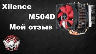 мой отзыв о кулере Xilence M504D