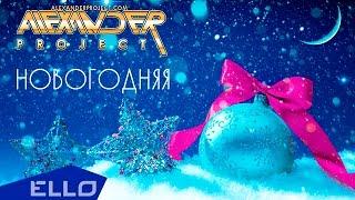 Alexander Project - Новогодняя