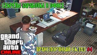 GTA Online - Доходность ОФИСА(фарм денег в игре)